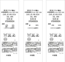 日文洗水标 洗标图片