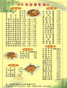 牛肉拉面食谱图片