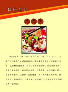 大酒店菜谱图片