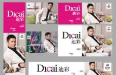 迪彩广告模板图片