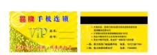 品牌手机连锁VIP卡图片