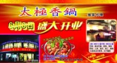 火锅开业宣传单图片