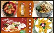 麻辣香锅 地方面食 好米饭 好?#20998;?#22270;片