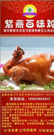 百味鸡图片