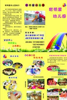 幼儿园三折页宣传单图片