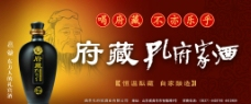 孔府家酒海报图片