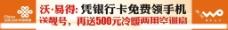 中国联通沃易得横幅图片