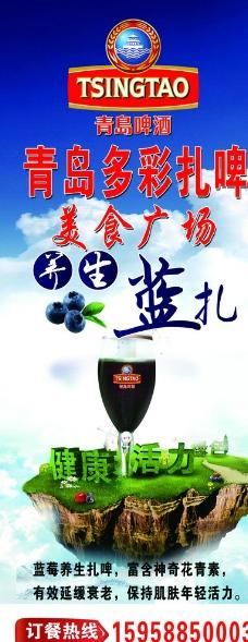 青岛扎啤图片