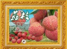水果风景之荔枝图片