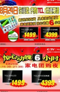 tcl彩电团购夜活动广告图片