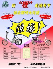自行车促销展板图片