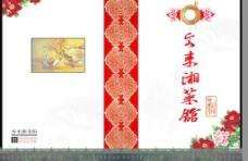 中国风 水墨画图片