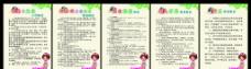 幼儿园保健卫生制度图片