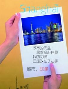 上海城市印象图片
