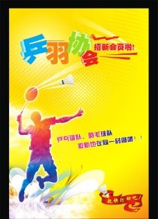 乒羽协会 羽毛球 乒乓球 运动矢量图片