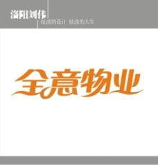 全意物业字体设计图片
