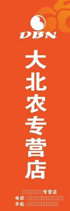 大北农专营店指示牌图片