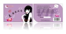 亮湾湾饰品VIP卡图片