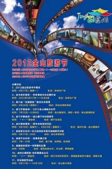 旅游节海报图片