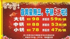干锅活动海报图片