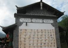 云南东巴谷图片