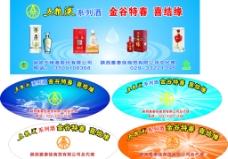五糧液展板圖片