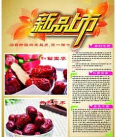 新疆和田玉枣新品上市海报图片