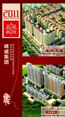 2011地产图片