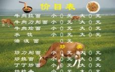 牛肉拉面价目表图片