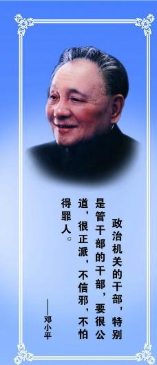邓小平图片
