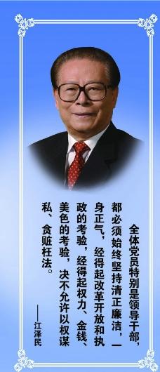 江泽民图片