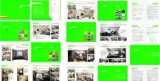 家装公司画册图片