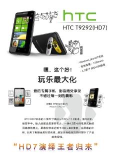 智能手机 htc T9292图片