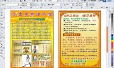 民康熏蒸理療宣傳單圖片