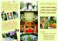 婚庆折页图片