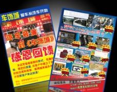 洗车宣传单图片