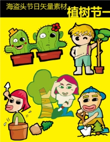 植树节 矢量卡通素材图片