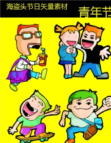 青年节 矢量卡通素材图片