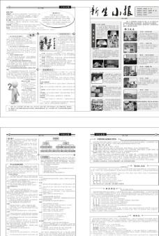报纸 黑白 新生小报图片