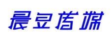 晨昱传媒 字体设计 广告字体下载 艺术字体设计 好看的字体图片