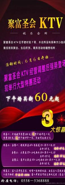 KTV宣传展架图片