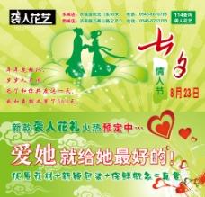 七夕情人节花店海报图片