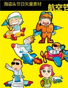 航空节 矢量卡通素材图片