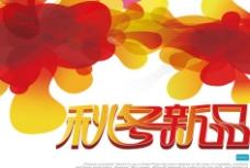 秋冬新品 海报图片