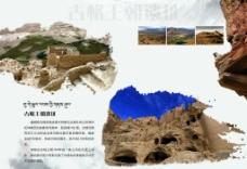古格王朝遗址图片
