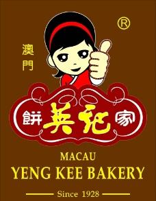 英记饼家标志招牌图片