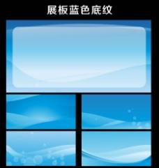 蓝色展板底纹图片
