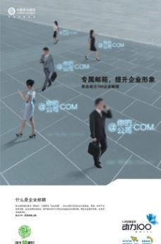 移动企业邮箱 (注位图合层)图片