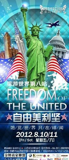 自由派海报图片