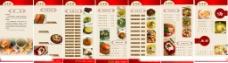 中式菜谱 画册设计图片